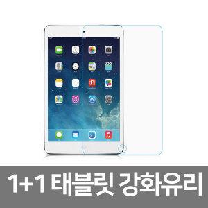아이패드7 6세대9.7/미니5/갤럭시탭S6 10.5/강화유리