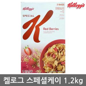 [켈로그] 켈로그 스페셜케이 레드베리 씨리얼 1.2kg 스페샬 K