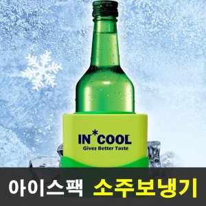 소주보냉기 인쿨 1개 아이스팩 얼음팩 얼음잔 쿨헬퍼