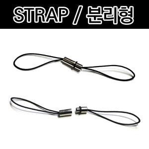 STRAP 부자재 나사 분리형 연결고리/다용도 핸드폰 줄