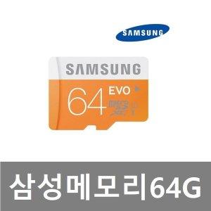 삼성정품메모리카드/64GB/64기가/SD카드/마이크로