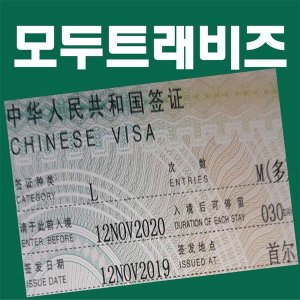 중국 단수비자발급~~~저렴하고 신속 정확 빠른배송서비스   모두트래비즈