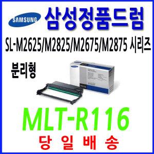 [삼성전자] 삼성 정품 MLT-R116 대용량 SL-M2625 2625 SL-M2626