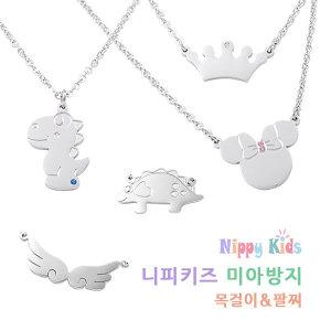 니피키즈 써지컬스틸 미아방지목걸이/팔찌/KC인증