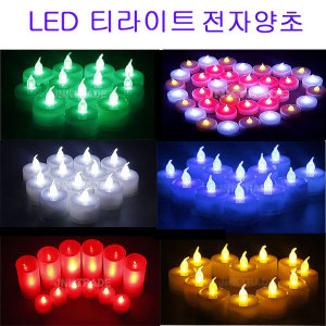 LED캔들 티라이트/전자양초/촛불이벤트용품/교회/사찰