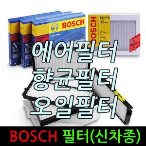 보쉬 자동차 에어컨 필터/싼타페 DM 테라칸 리베로 K3