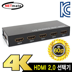 NETmate NM-HSU501 4K 60Hz HDMI 2.0 5대1 선택기