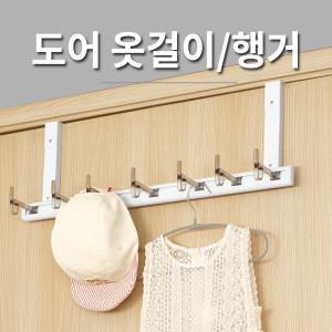 웰렉스 탈착식 도어옷걸이 도어행거 / MH607 MH1060
