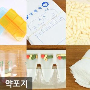 노루지/유산지/투명지/약봉투/약사발/알약캡슐/약통