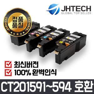 [후지제록스] CT201591/CP105B CP205 CP215W CM205B CM215B CM215FW