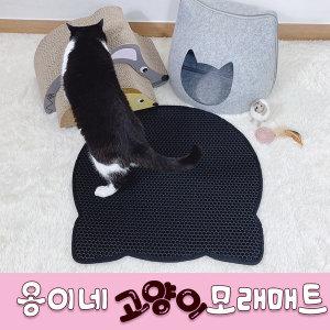 옹이네 친환경 고양이모래매트 엠보형벌집 고양이발판