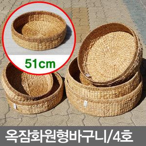 51cm/옥잠화원형바구니/채반/소쿠리/짚광주리/곡물