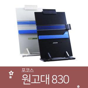 포코스/원고대/830