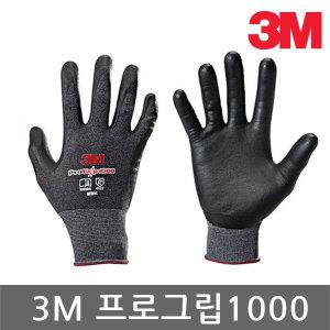 3M 장갑/프로그립 1000/progrip/코팅장갑/작업용장갑