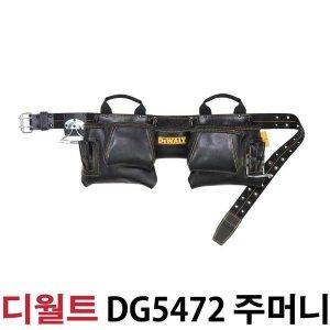 [디월트] 디월트 공구 주머니/DG5472/못주머니/가죽/가방 정품