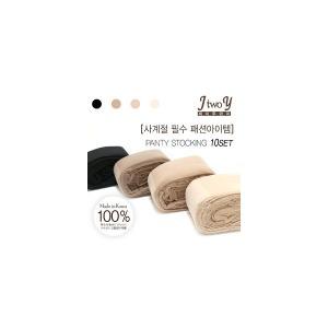여성 기본필수제품 고탄력팬티스타킹10매