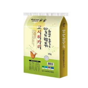 따뜻한밥한끼 고시히카리 10kg / 쌀 / 백미 /  20년산