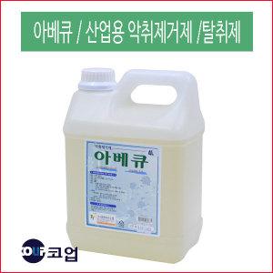 아베큐/산업용탈취제/소취제/악취냄새제거/용량4리터