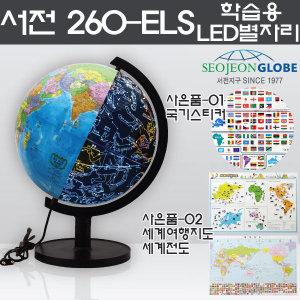 서전 260-ELS 학습용 LED 별자리 지구본 행정도지구의