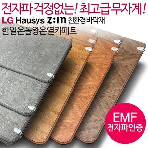 [온돌왕] 20년형 LG Z:IN 전기장판 무자계열선 온열 전기매트