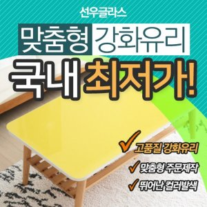 강화유리 식탁유리 책상유리