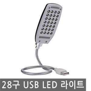 USB LED 라이트 독서등 후레쉬 전구 조명 캠핑 등