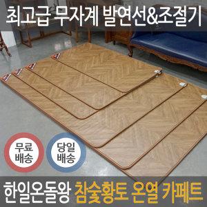 [한일전기] 한일온돌왕 특대형 친환경 LG항균 전기장판/전기매트