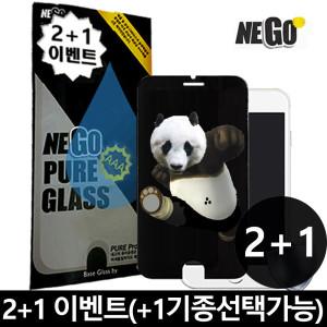[네고] 네고 아이폰7 퓨어 강화유리필름 0.29mm