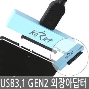S 티소닉 SU390 GEN2 SATA to USB3.1 외장하드케이스