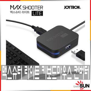 PS4/XB1/NS 맥스슈터 라이트 키보드마우스 컨버터