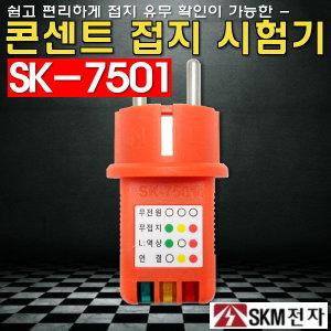 SKM전자/콘센트/접지/시험기/테스트/테스터/SK-7501