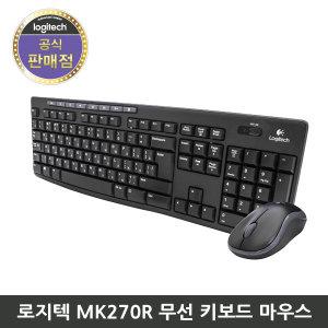 [로지텍] 로지텍 코리아 MK270R 무선키보드마우스세트
