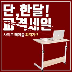 [엠에스엘] 노트북 테이블 사이드 간이 책상 쇼파 침대 보조 탁자
