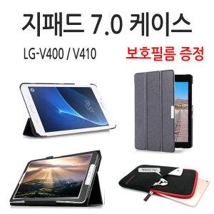 [LG전자] 지패드 G패드 7.0 V400 V410 케이스 + 보호필름 증정