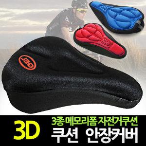 [바로스포츠] 3D젤+메모리폼 자전거 쿠션안장커버 자전거용품