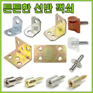 꺽쇠/평철/앵글/코너철물/선반/다보/피스/나사못/철물