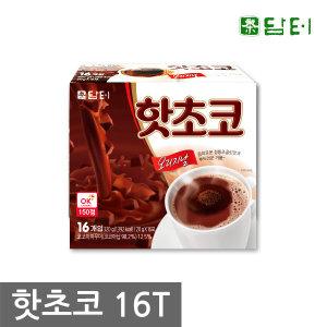 [담터] 담터 핫초코 16T 초코라떼/핫초코라떼/핫초코가루