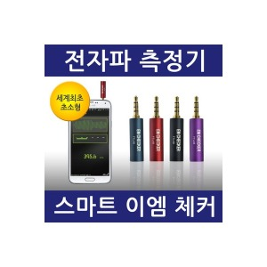 전자파측정기/스마트 이엠체커/초소형/전기장전자파