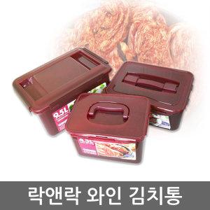 [락앤락] 락앤락 와인김치통 직사각 원핸들 투핸들 김치냉장고
