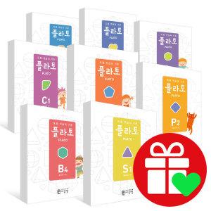 [씨투엠에듀] 쿠폰할인+선물) 씨투엠 플라토 세트 S P A B C D E F 단계