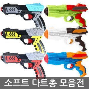 다트총 모음 파워 슈터 어린이선물 사은판촉 장난감총