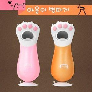 고양이손 오프너 병따개/캐릭터오프너/캠핑용품