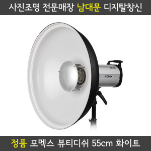 포멕스 뷰티디쉬 55cm 화이트 (BDR55W)/리플렉터
