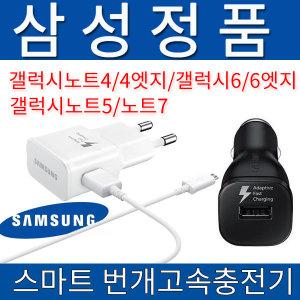 [삼성전자] 삼성정품 갤럭시S6/노트4/5/7 번개 고속충전기/케이블