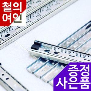 서랍레일/철레일/가구손잡이/DIY철물/꺽쇠/평철/랏찌