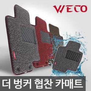 [위코] 위코 코일 카매트 더벙커 자동차매트 전좌석 맞춤제작