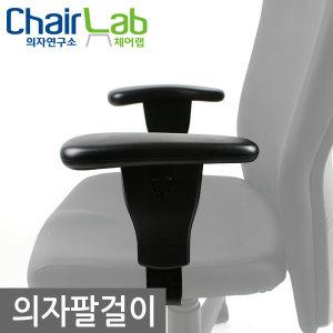 의자부품/의자수리/의자팔걸이