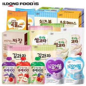 [일동후디스] 아기밀냠냠 유기농 아기과자 간식 떡뻥 웨하스 요거볼