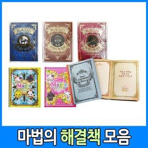 마법의 해결책/주술노트/고민해결/오늘의 운세