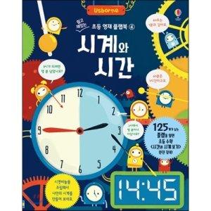 시계와 시간  로지 호어